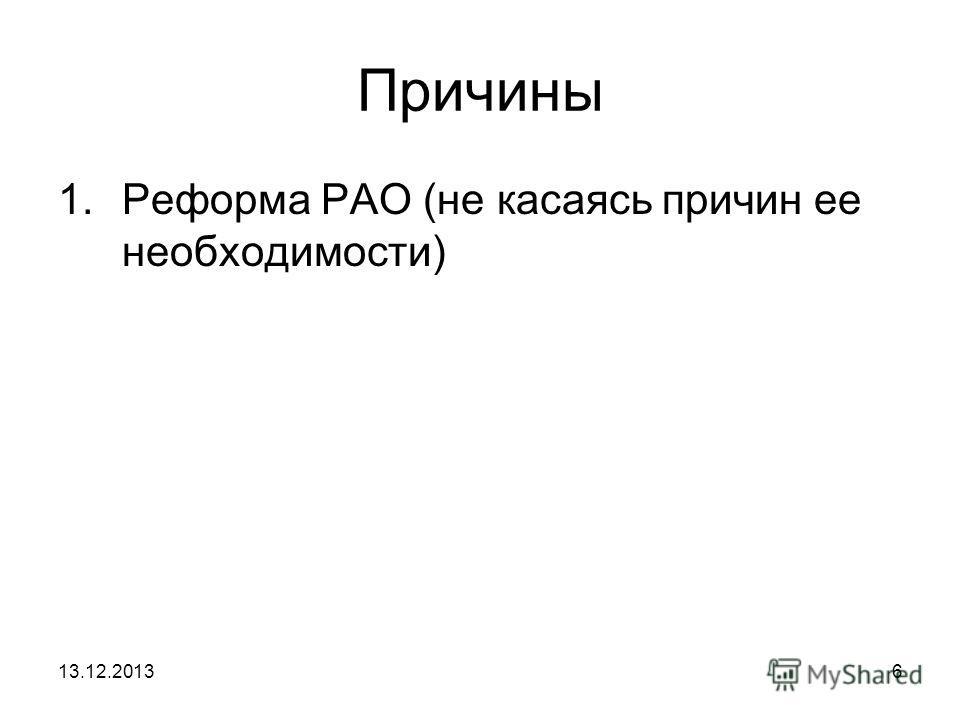 13.12.20136 Причины 1.Реформа РАО (не касаясь причин ее необходимости)