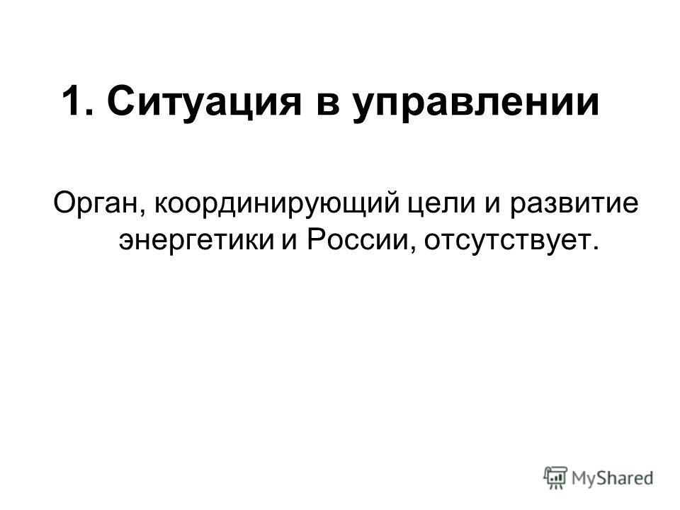 1. Ситуация в управлении Орган, координирующий цели и развитие энергетики и России, отсутствует.