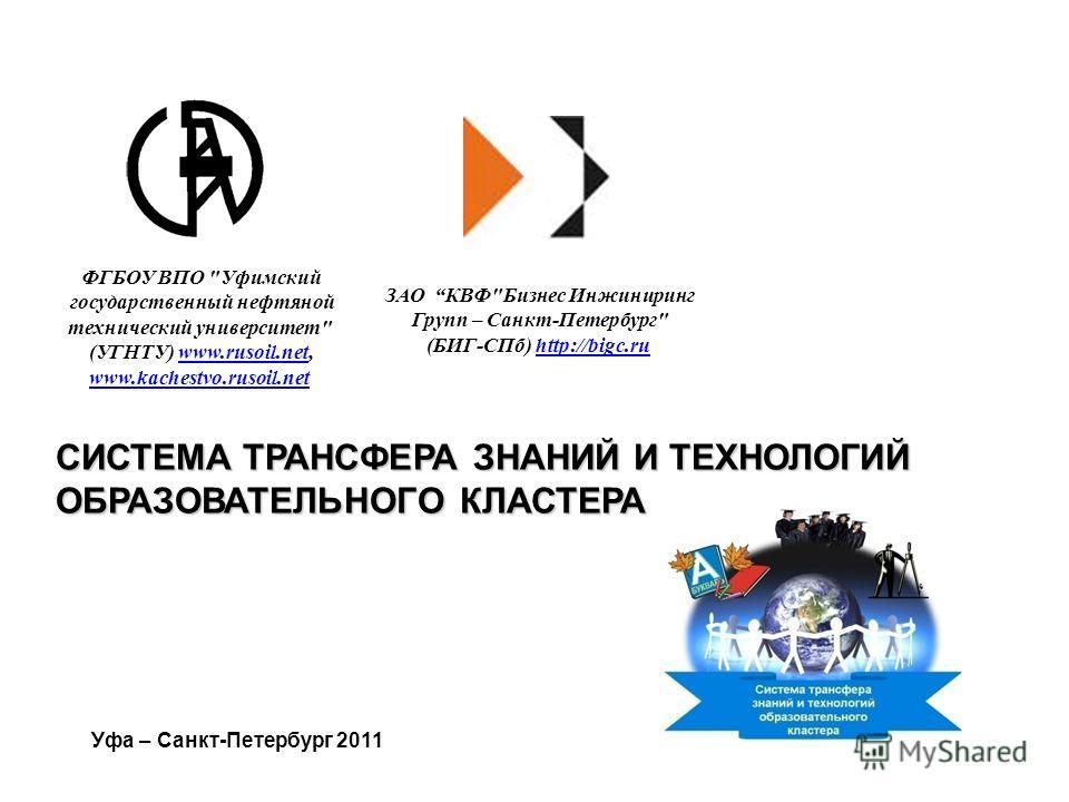 Уфа – Санкт-Петербург 2011 СИСТЕМА ТРАНСФЕРА ЗНАНИЙ И ТЕХНОЛОГИЙ ОБРАЗОВАТЕЛЬНОГО КЛАСТЕРА ЗАО КВФ