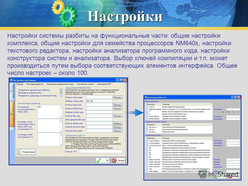 Настройки Настройки системы разбиты на функциональные части: общие настройки комплекса, общие настройки для семейства процессоров NM640x, настройки текстового редактора, настройки анализатора программного кода, настройки конструктора систем и анализа