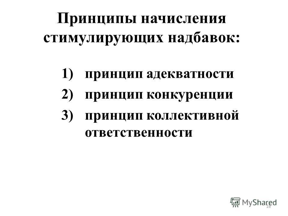 Принципы начисления стимулирующих надбавок: 1)принцип адекватности 2)принцип конкуренции 3)принцип коллективной ответственности 18