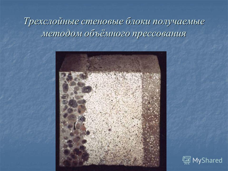 Трехслойные стеновые блоки получаемые методом объёмного прессования