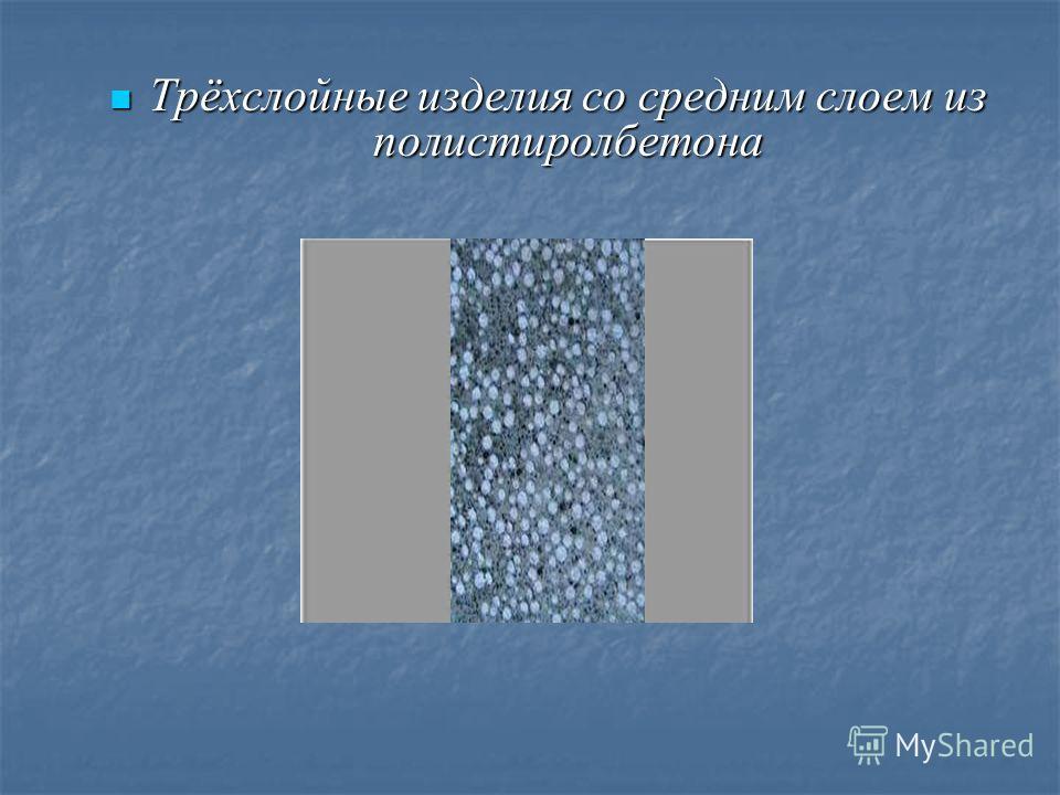 Трёхслойные изделия со средним слоем из полистиролбетона Трёхслойные изделия со средним слоем из полистиролбетона