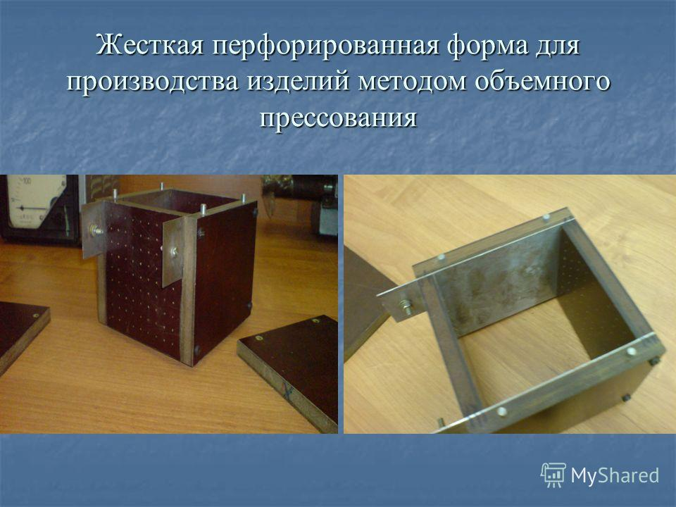 Жесткая перфорированная форма для производства изделий методом объемного прессования