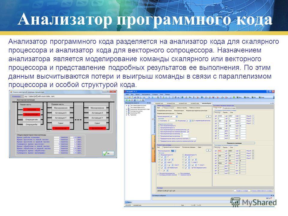 Анализатор программного кода Анализатор программного кода разделяется на анализатор кода для скалярного процессора и анализатор кода для векторного сопроцессора. Назначением анализатора является моделирование команды скалярного или векторного процесс