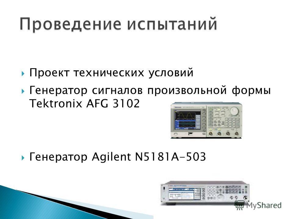 Проект технических условий Генератор сигналов произвольной формы Tektronix AFG 3102 Генератор Agilent N5181A-503
