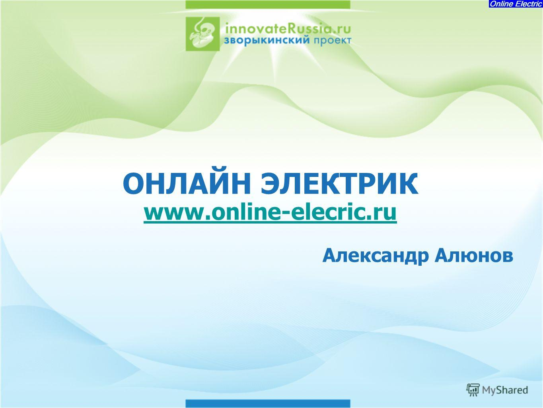 ОНЛАЙН ЭЛЕКТРИК www.online-elecric.ru Александр Алюнов