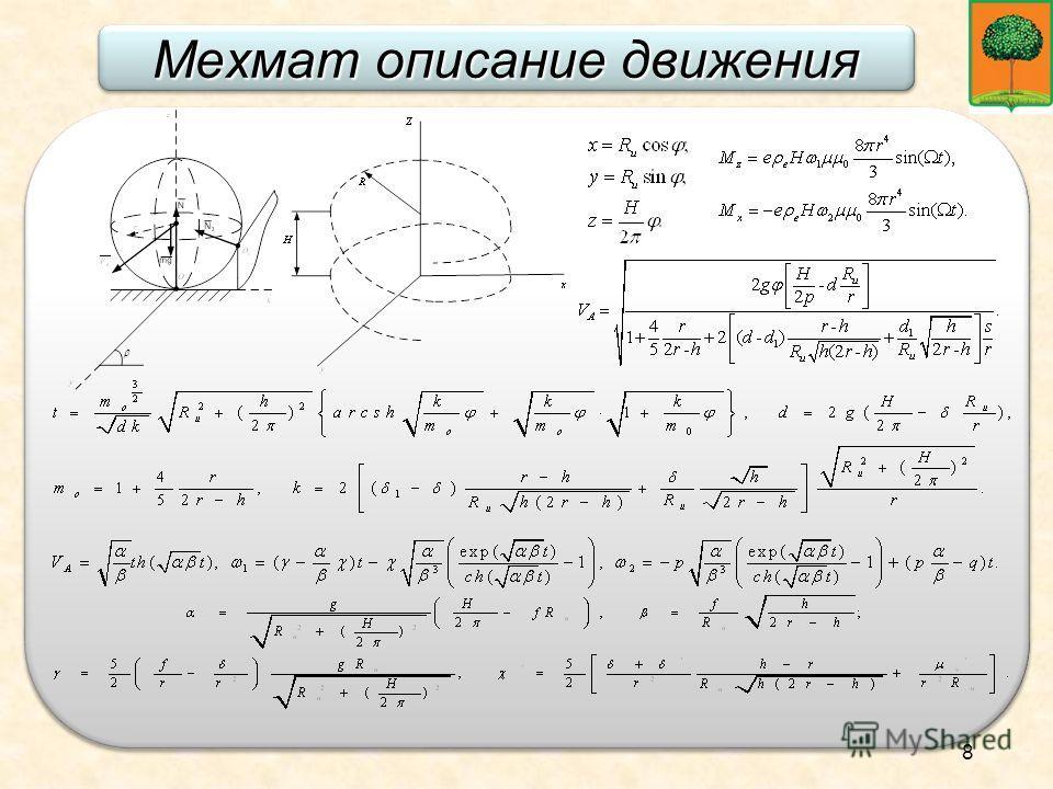 8 Мехмат описание движения