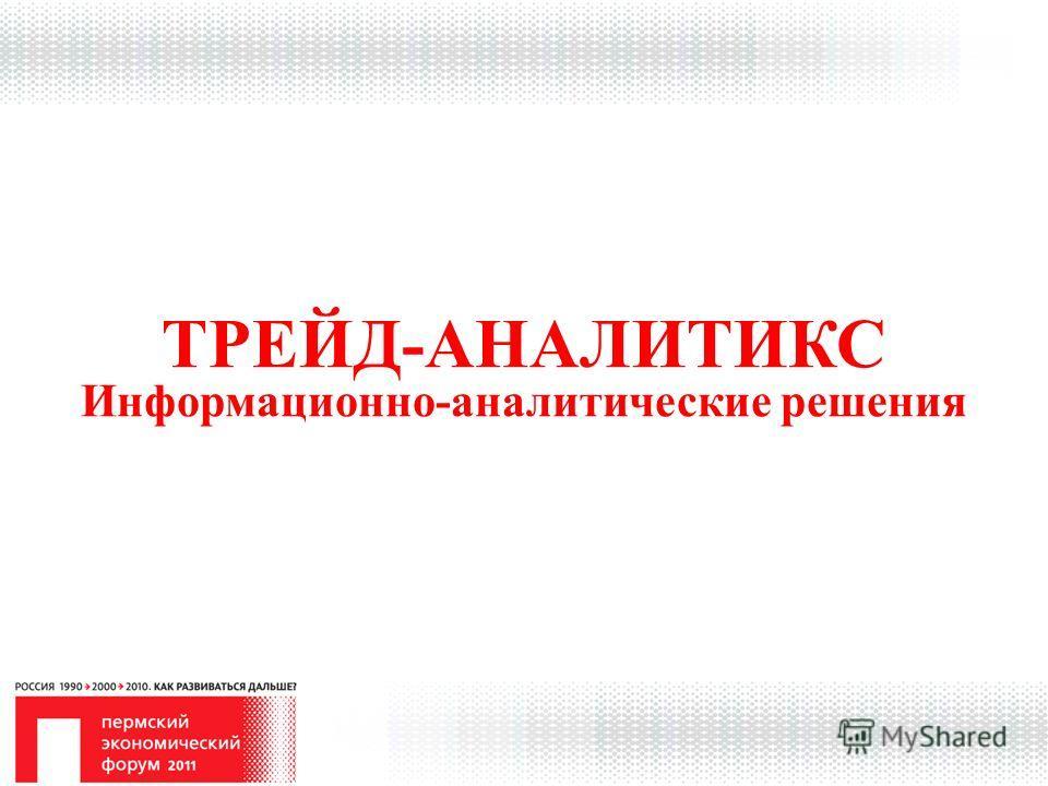 ТРЕЙД-АНАЛИТИКС Информационно-аналитические решения