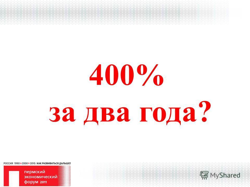 400% за два года?