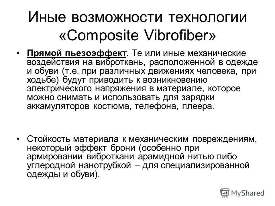 Иные возможности технологии «Composite Vibrofiber» Прямой пьезоэффект. Те или иные механические воздействия на виброткань, расположенной в одежде и обуви (т.е. при различных движениях человека, при ходьбе) будут приводить к возникновению электрическо