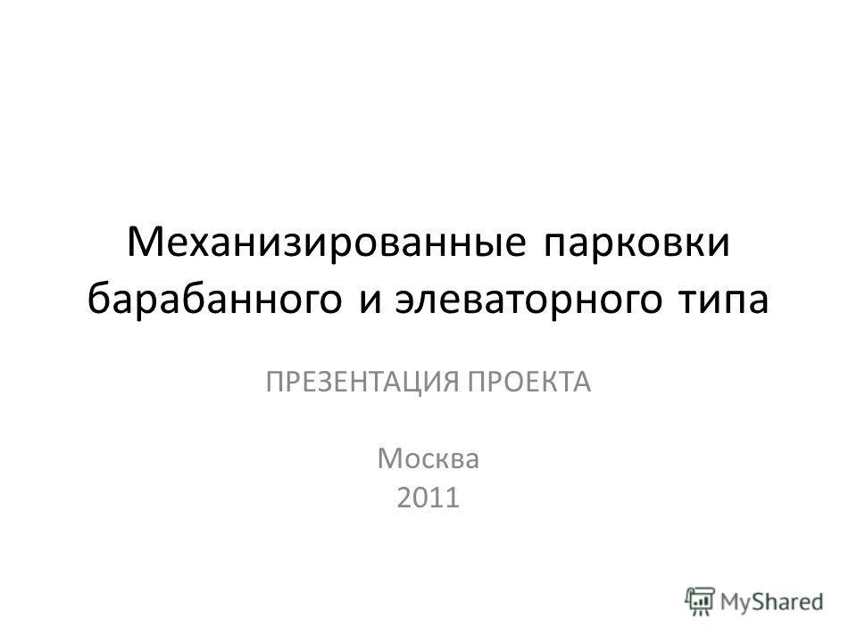 Механизированные парковки барабанного и элеваторного типа ПРЕЗЕНТАЦИЯ ПРОЕКТА Москва 2011