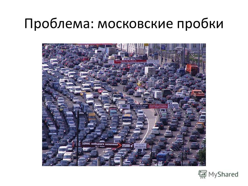 Проблема: московские пробки