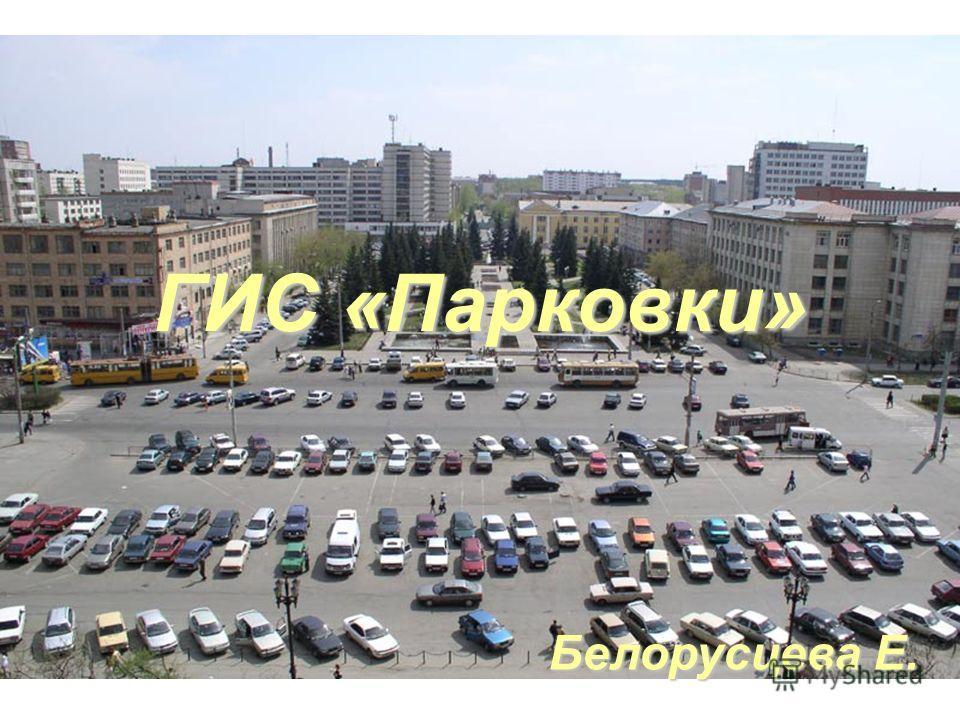 ГИС «Парковки» Белорусцева Е.