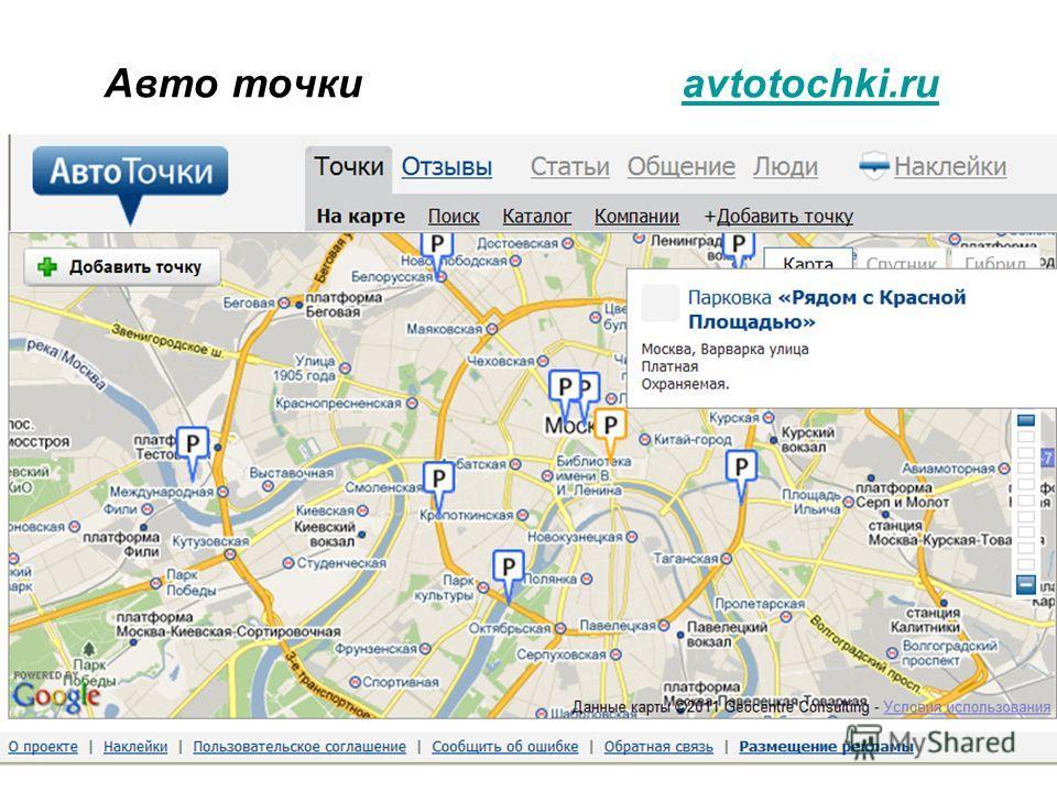 Авто точки avtotochki.ruavtotochki.ru