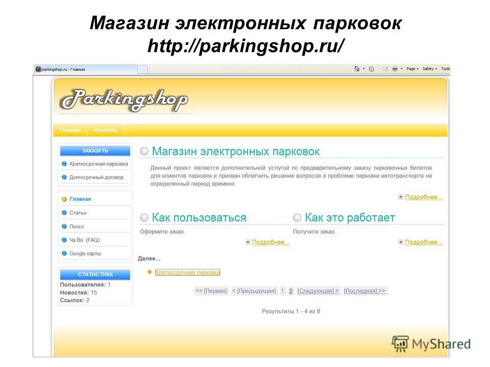 Магазин электронных парковок http://parkingshop.ru/