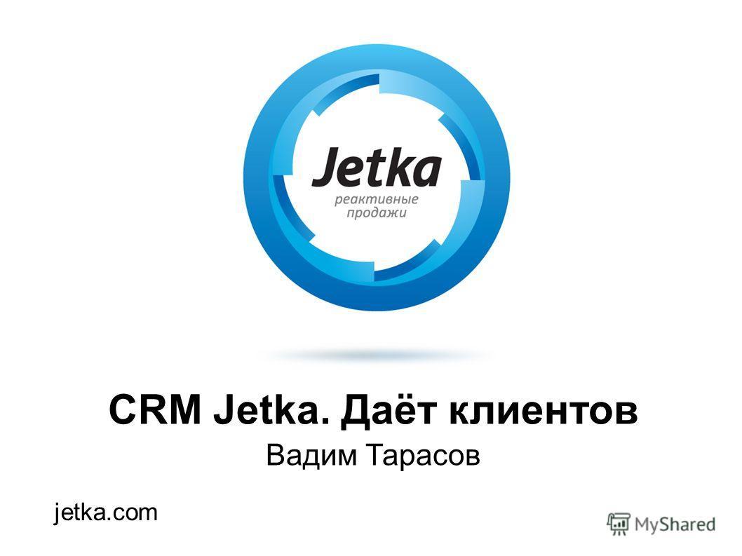 CRM Jetka. Даёт клиентов Вадим Тарасов jetka.com