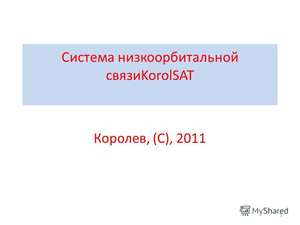 Система низкоорбитальной связиKorolSAT Королев, (С), 2011 1