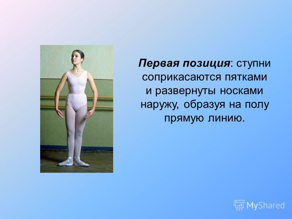 Первая позиция: ступни соприкасаются пятками и развернуты носками наружу, образуя на полу прямую линию.