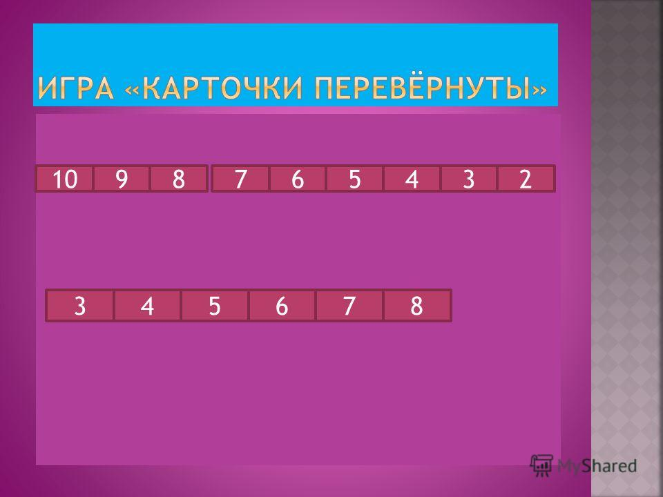 Игра «Карточки перевёрнуты» 8109724653 38 47 56