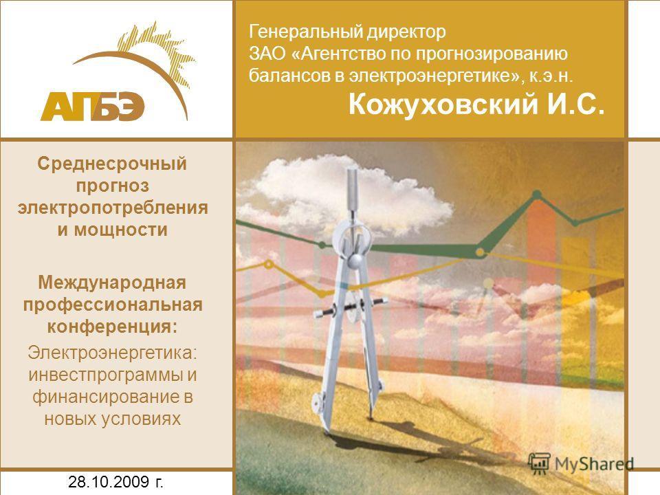 Среднесрочный прогноз электропотребления и мощности Международная профессиональная конференция: Электроэнергетика: инвестпрограммы и финансирование в новых условиях Генеральный директор ЗАО «Агентство по прогнозированию балансов в электроэнергетике»,