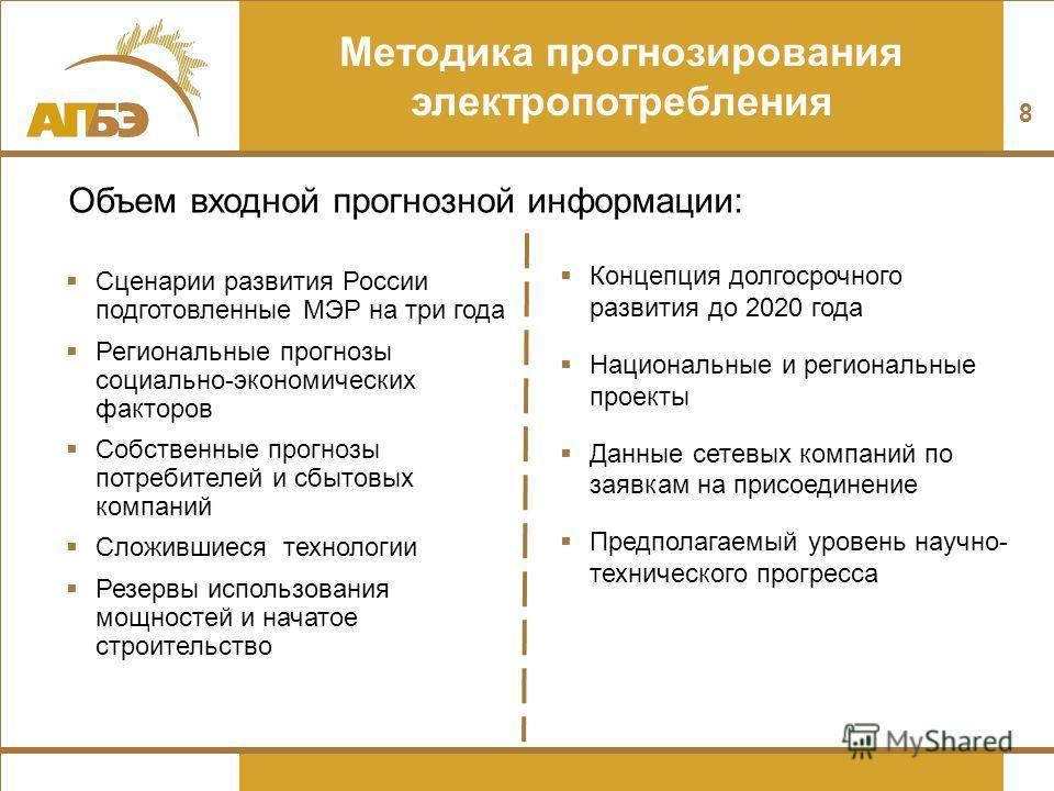 Методика прогнозирования электропотребления 8 Сценарии развития России подготовленные МЭР на три года Региональные прогнозы социально-экономических факторов Собственные прогнозы потребителей и сбытовых компаний Сложившиеся технологии Резервы использо