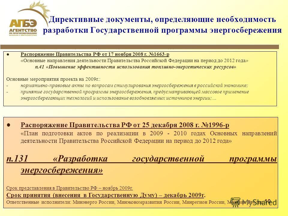 10 Распоряжение Правительства РФ от 17 ноября 2008 г. 1663-р «Основные направления деятельности Правительства Российской Федерации на период до 2012 года» п.41 «Повышение эффективности использования топливно-энергетических ресурсов» Основные мероприя
