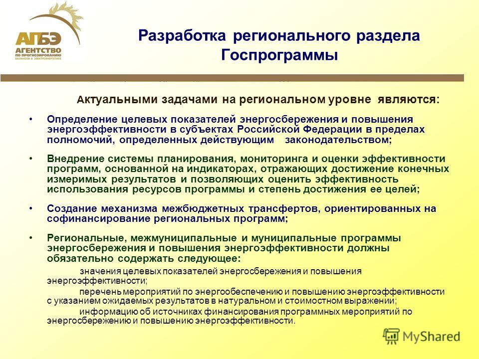 Разработка регионального раздела Госпрограммы А ктуальными задачами на региональном уровне являются: Определение целевых показателей энергосбережения и повышения энергоэффективности в субъектах Российской Федерации в пределах полномочий, определенных