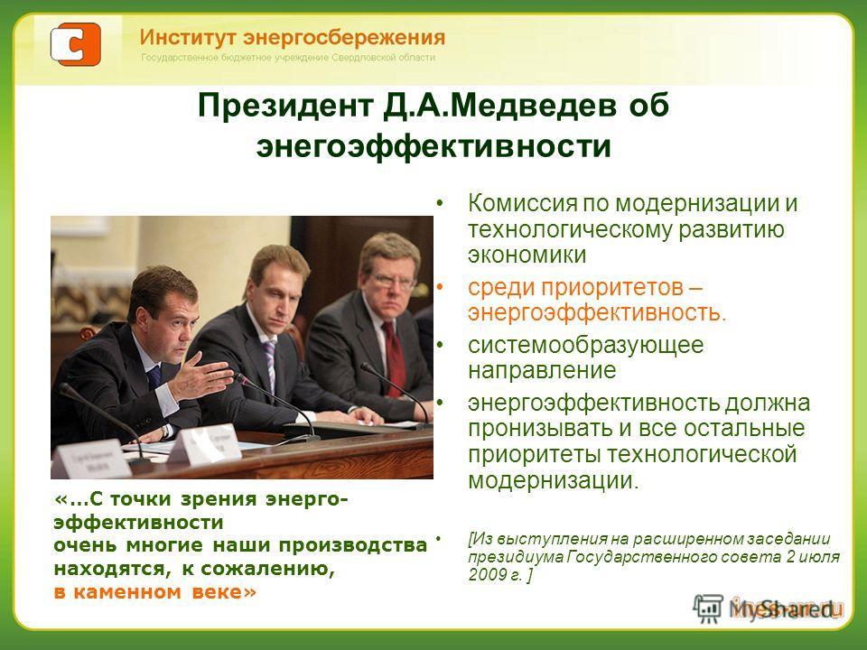 Президент Д.А.Медведев об энегоэффективности Комиссия по модернизации и технологическому развитию экономики среди приоритетов – энергоэффективность. системообразующее направление энергоэффективность должна пронизывать и все остальные приоритеты техно