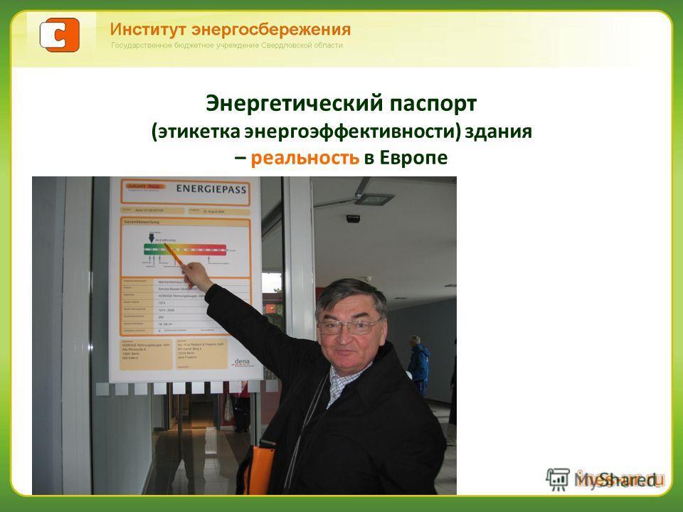 Энергетический паспорт (этикетка энергоэффективности) здания – реальность в Европе