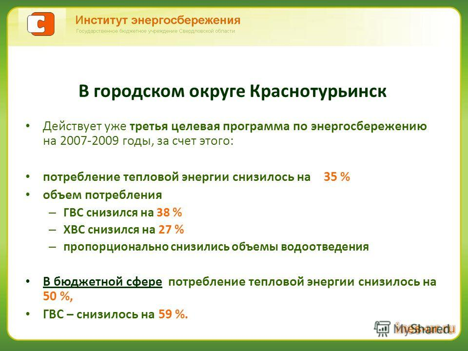 Действует уже третья целевая программа по энергосбережению на 2007-2009 годы, за счет этого: потребление тепловой энергии снизилось на 35 % объем потребления – ГВС снизился на 38 % – ХВС снизился на 27 % – пропорционально снизились объемы водоотведен