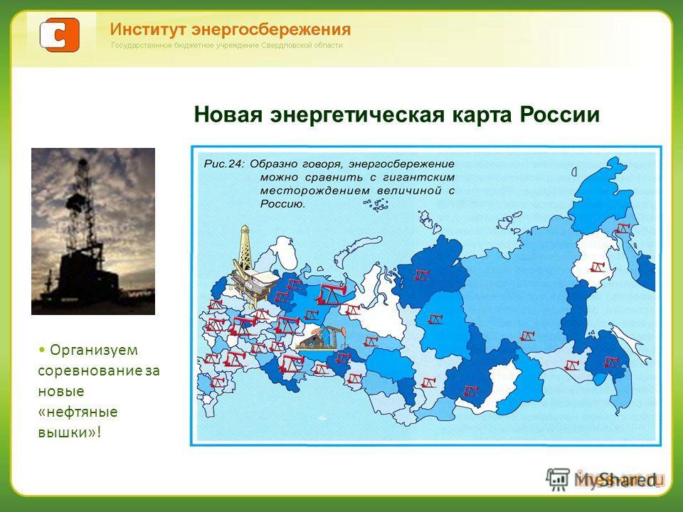 Новая энергетическая карта России Организуем соревнование за новые «нефтяные вышки»!