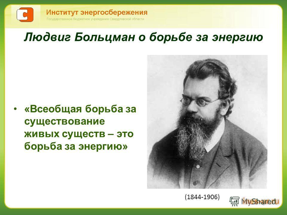 9 Людвиг Больцман о борьбе за энергию «Всеобщая борьба за существование живых существ – это борьба за энергию» (1844-1906)