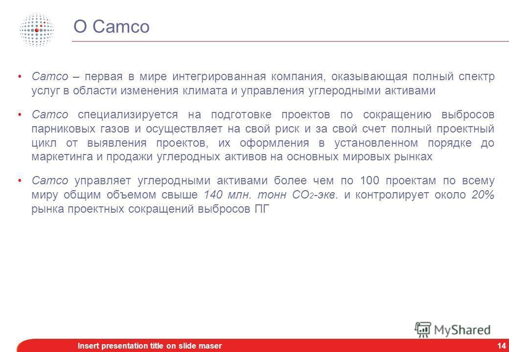 13Insert presentation title on slide maser Энергоэффективность Курганская (Северная) ТЭЦ-2 На Курганской ТЭЦ-2 будут установлены 2 газотурбинные установки мощностью по 76 МВт, 2 паровых котла утилизатора и 2 паротурбинные установки мощностью по 35 МВ