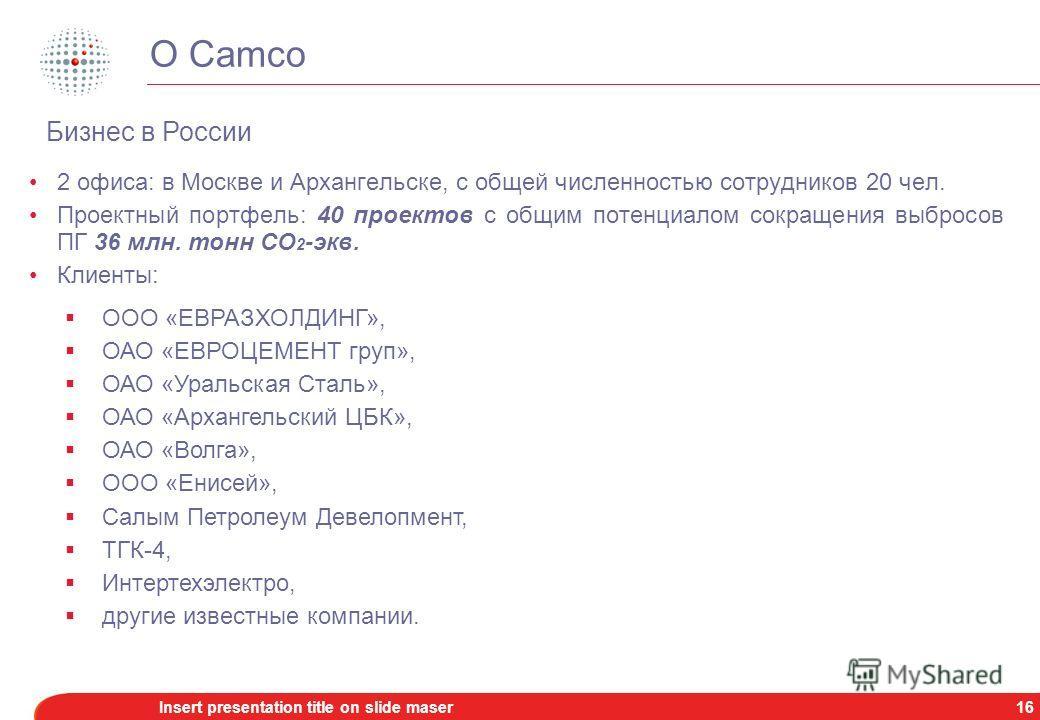 15Insert presentation title on slide maser О Camco Награды «Углеродная Сделка Года» 17,8 млн. тонн CO 2 Утилизация шахтного метана Китай «Лучший Углеродный Девелопер» По результатам 2006 г.