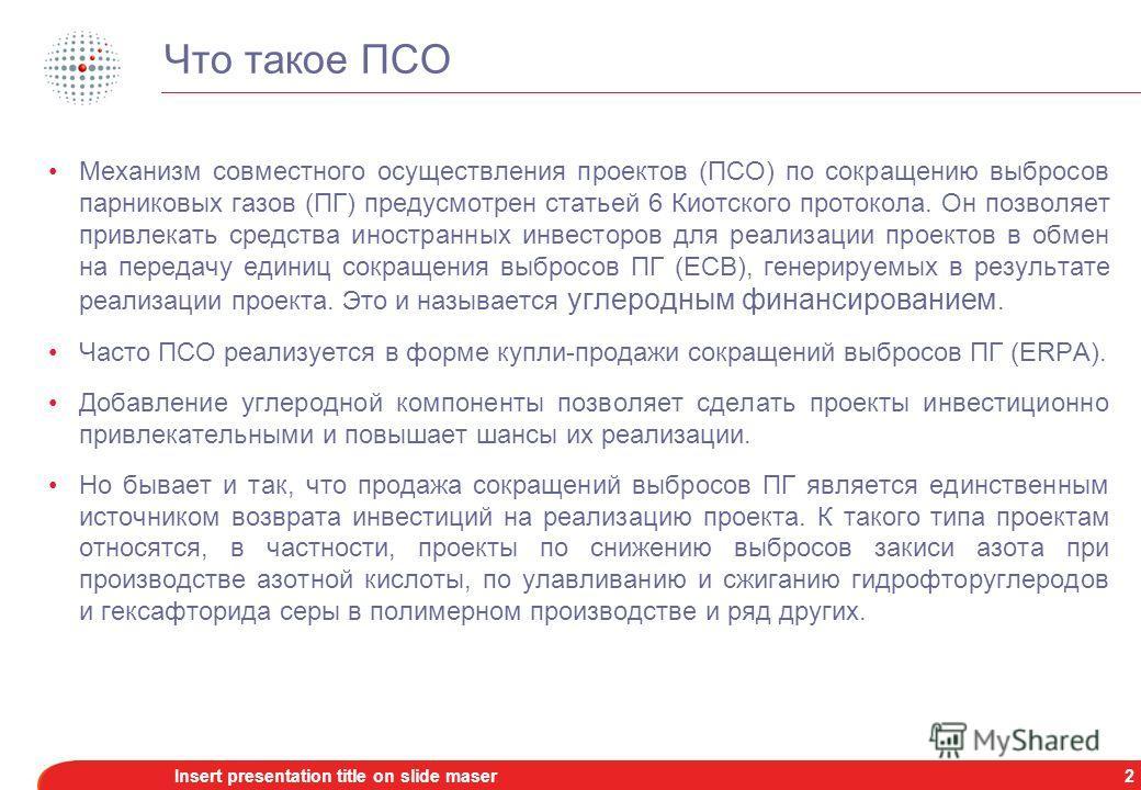 1Insert presentation title on slide maser Содержание Что такое ПСО Правовая база для ПСО в России Мировой углеродный рынок Опыт подготовки и реализации ПСО в России Применение механизма ПСО для реализации проектов энергоэффективности О Camco