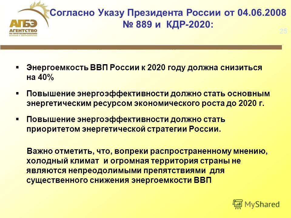 Согласно Указу Президента России от 04.06.2008 889 и КДР-2020: Энергоемкость ВВП России к 2020 году должна снизиться на 40% Повышение энергоэффективности должно стать основным энергетическим ресурсом экономического роста до 2020 г. Повышение энергоэф