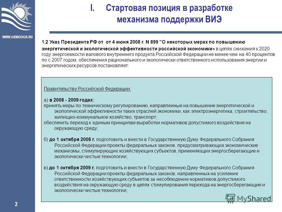 WWW.GIDROOGK.RU 2 I.Стартовая позиция в разработке механизма поддержки ВИЭ 1.2 Указ Президента РФ от от 4 июня 2008 г. N 899