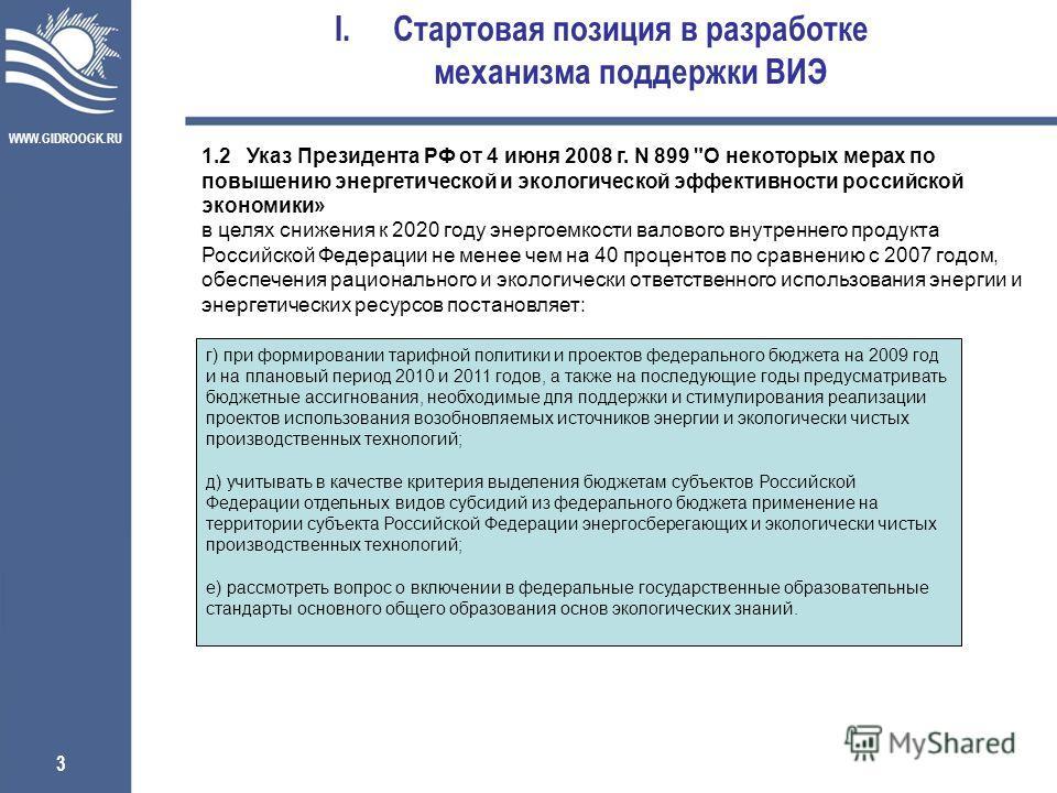 WWW.GIDROOGK.RU 3 I.Стартовая позиция в разработке механизма поддержки ВИЭ г) при формировании тарифной политики и проектов федерального бюджета на 2009 год и на плановый период 2010 и 2011 годов, а также на последующие годы предусматривать бюджетные