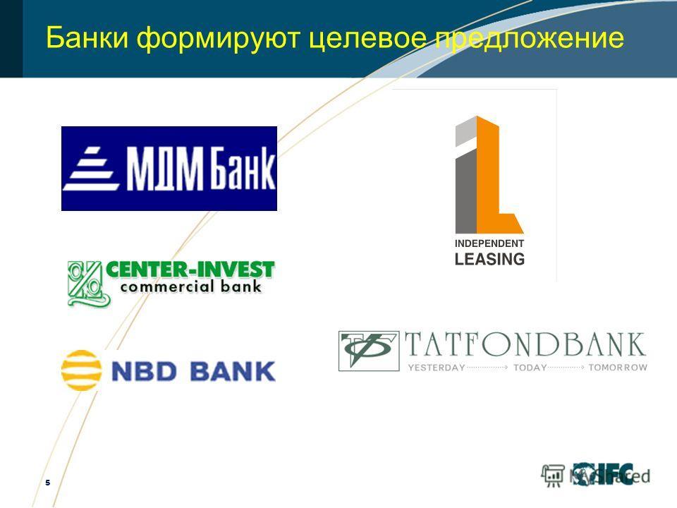 5 Банки формируют целевое предложение