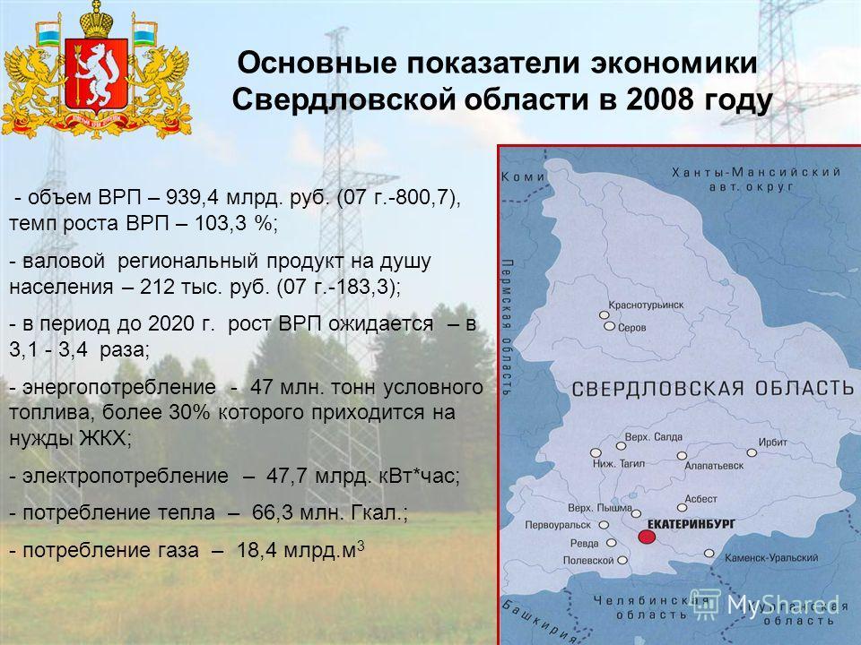 2 - объем ВРП – 939,4 млрд. руб. (07 г.-800,7), темп роста ВРП – 103,3 %; - валовой региональный продукт на душу населения – 212 тыс. руб. (07 г.-183,3); - в период до 2020 г. рост ВРП ожидается – в 3,1 - 3,4 раза; - энергопотребление - 47 млн. тонн