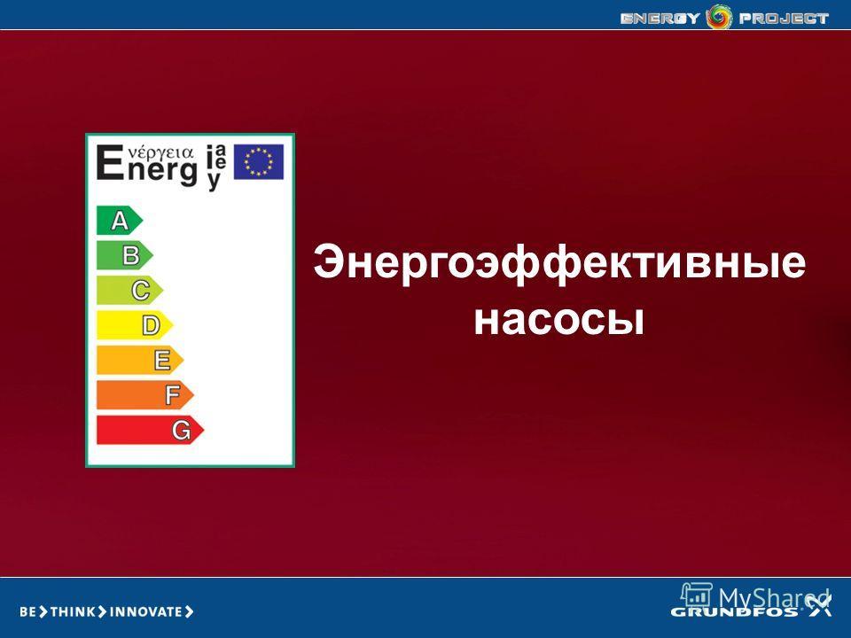 GRUNDFOS ENERGY PROJECT Энергоэффективные насосы
