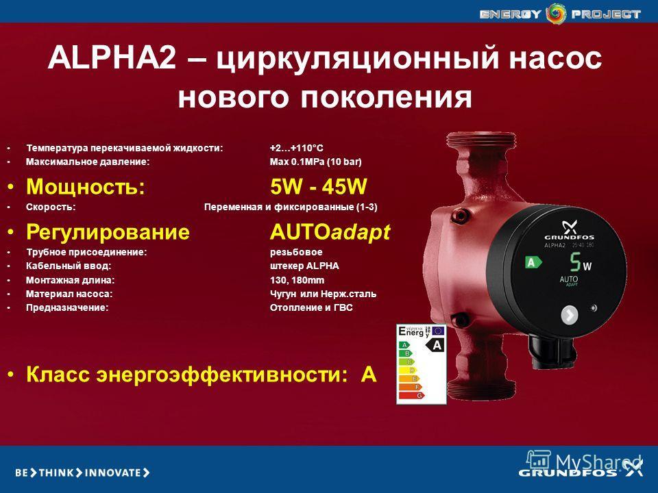 GRUNDFOS ENERGY PROJECT Температура перекачиваемой жидкости:+2…+110°C Максимальное давление:Max 0.1MPa (10 bar) Мощность:5W - 45W Скорость:Переменная и фиксированные (1-3) РегулированиеAUTOadapt Трубное присоединение:резьбовое Кабельный ввод:штекер A