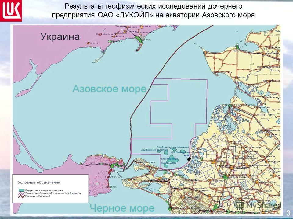 Результаты геофизических исследований дочернего предприятия ОАО «ЛУКОЙЛ» на акватории Азовского моря 3 Новая