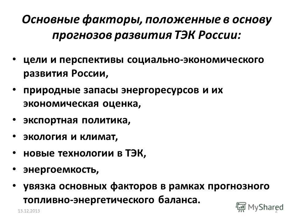 Основные факторы, положенные в основу прогнозов развития ТЭК России: цели и перспективы социально-экономического развития России, природные запасы энергоресурсов и их экономическая оценка, экспортная политика, экология и климат, новые технологии в ТЭ