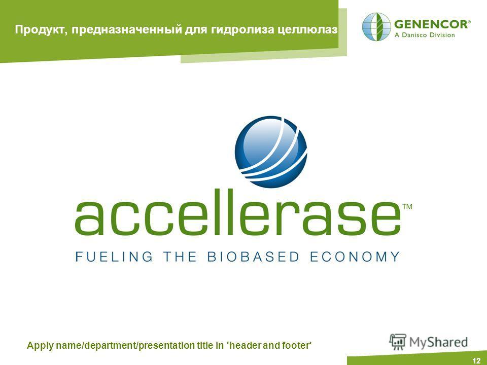 Apply name/department/presentation title in 'header and footer' 12 Продукт, предназначенный для гидролиза целлюлаз