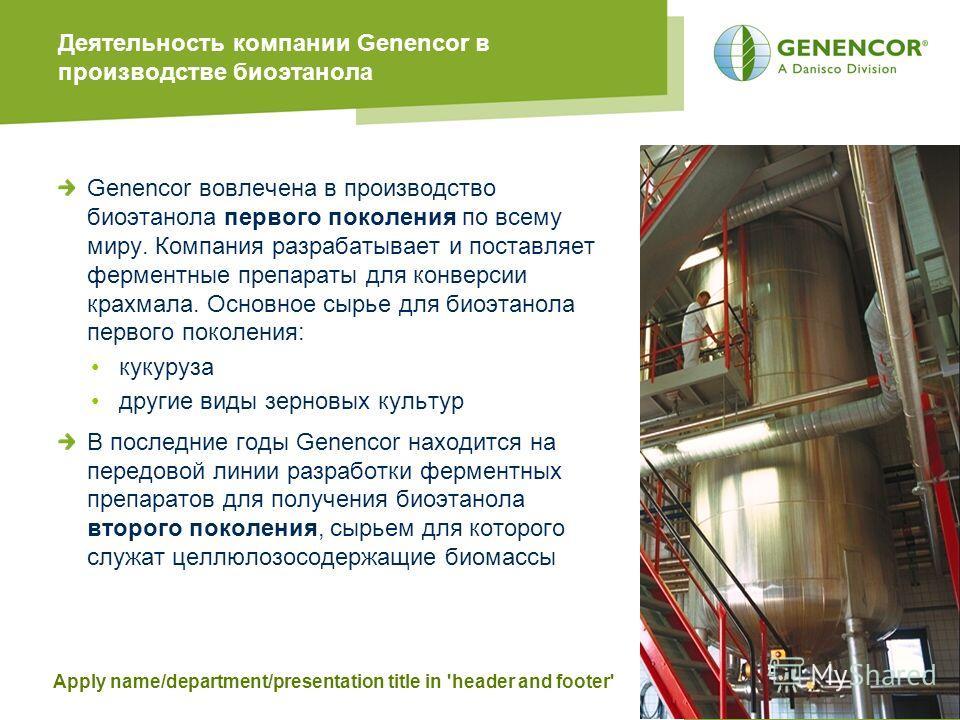 Apply name/department/presentation title in 'header and footer' 4 Деятельность компании Genencor в производстве биоэтанола Genencor вовлечена в производство биоэтанола первого поколения по всему миру. Компания разрабатывает и поставляет ферментные пр