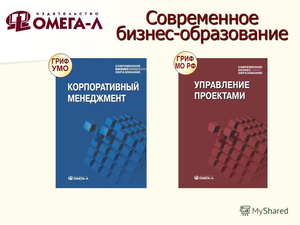 Современное бизнес-образование ГРИФ УМО ГРИФ МО РФ