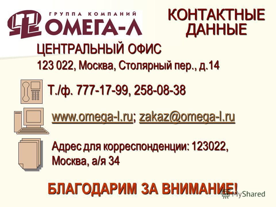 КОНТАКТНЫЕ ДАННЫЕ ЦЕНТРАЛЬНЫЙ ОФИС 123 022, Москва, Столярный пер., д.14 Т./ф. 777-17-99, 258-08-38 www.omega-l.ruwww.omega-l.ru; zakaz@omega-l.ru zakaz@omega-l.ru www.omega-l.ruzakaz@omega-l.ru Адрес для корреспонденции: 123022, Москва, а/я 34 БЛАГО