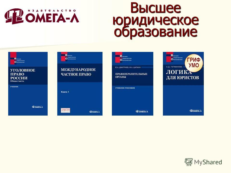 Высшее юридическое образование ГРИФ УМО